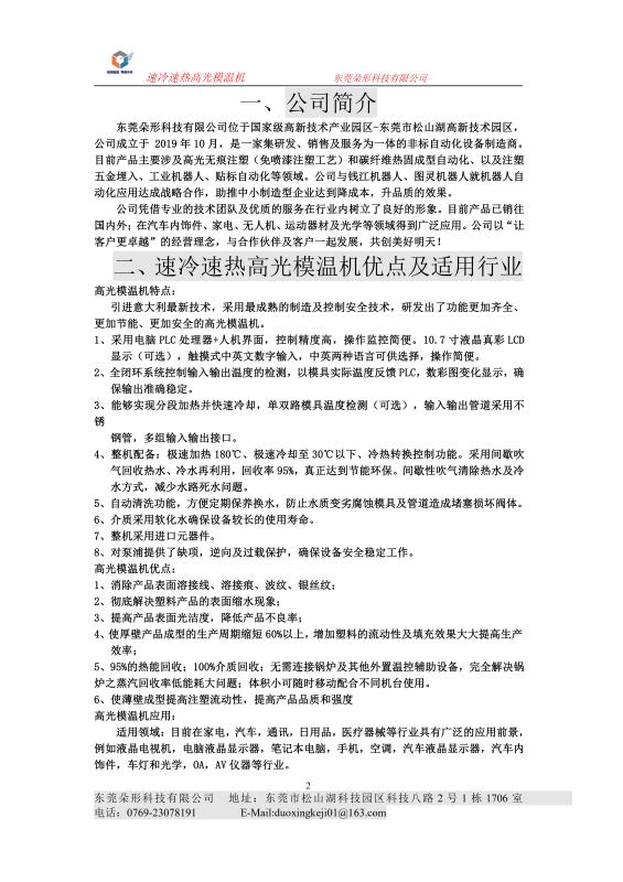 高光模温机说明(朵形科技)_02.png