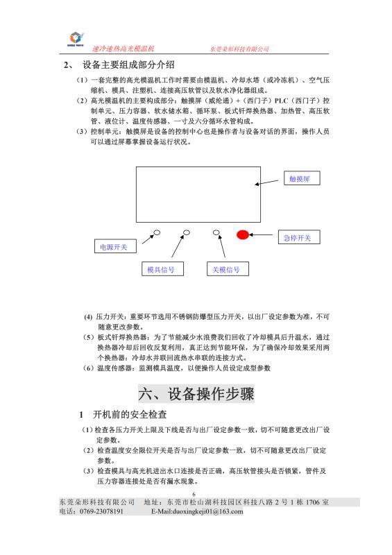 高光模温机说明(朵形科技)_06.png