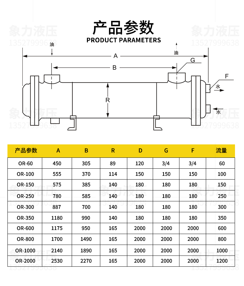 冷却器详情-4稿(确认版)_05.jpg
