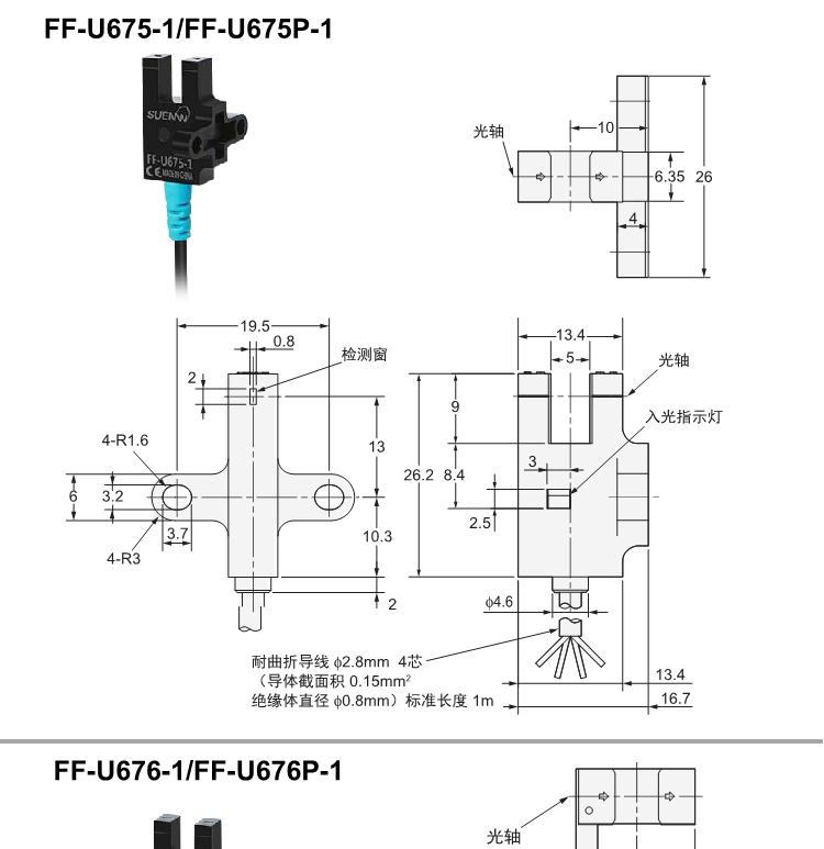 FF-U1_11.jpg