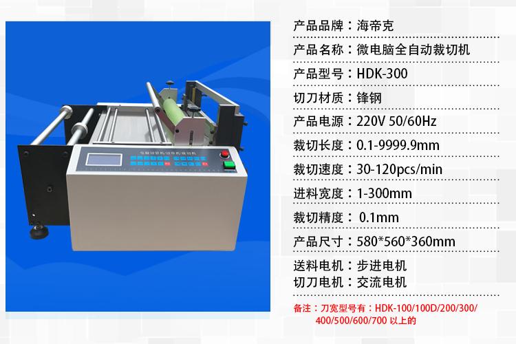 HDK-300小型裁切机_04.jpg