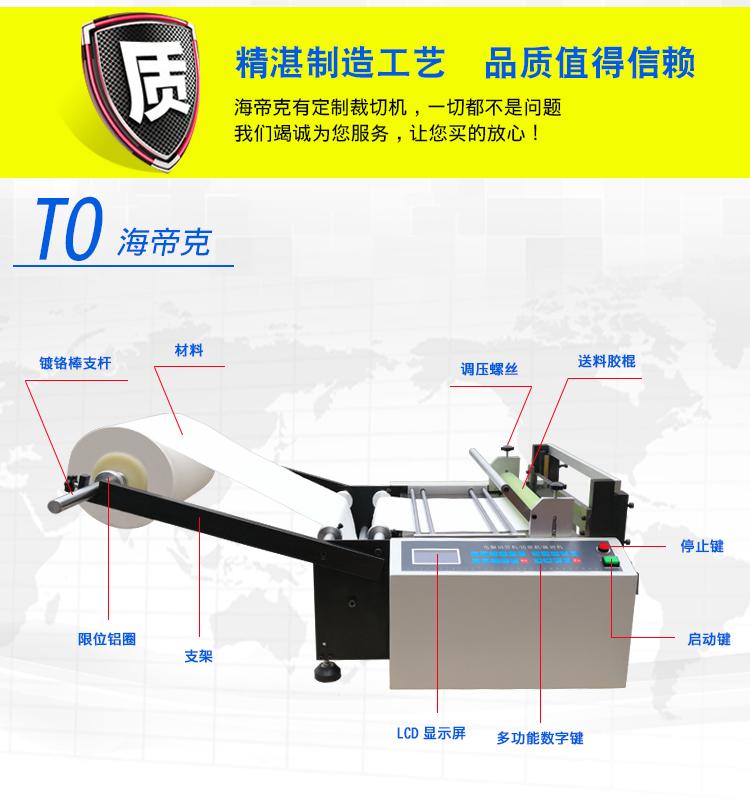 HDK-300小型裁切机_07.jpg