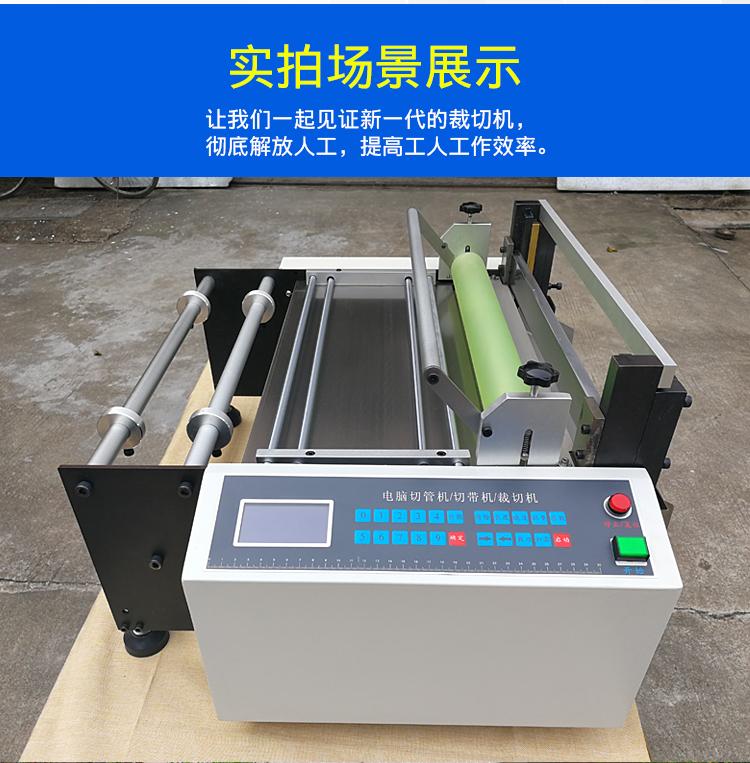 HDK-300小型裁切机_16.jpg