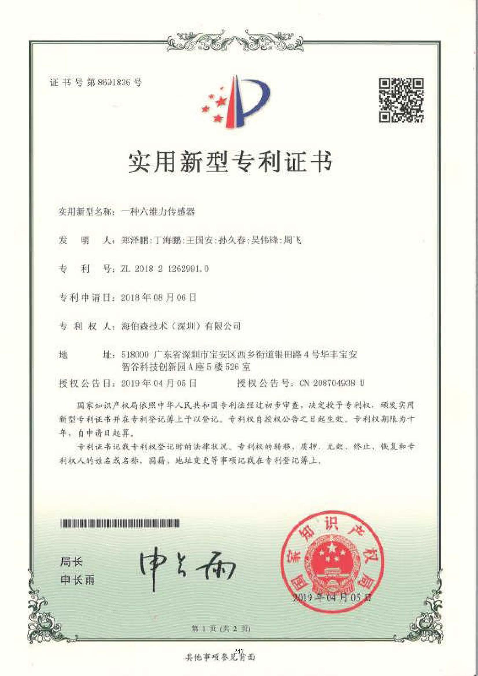 海伯森六维力专利20190717_页面_03.jpg