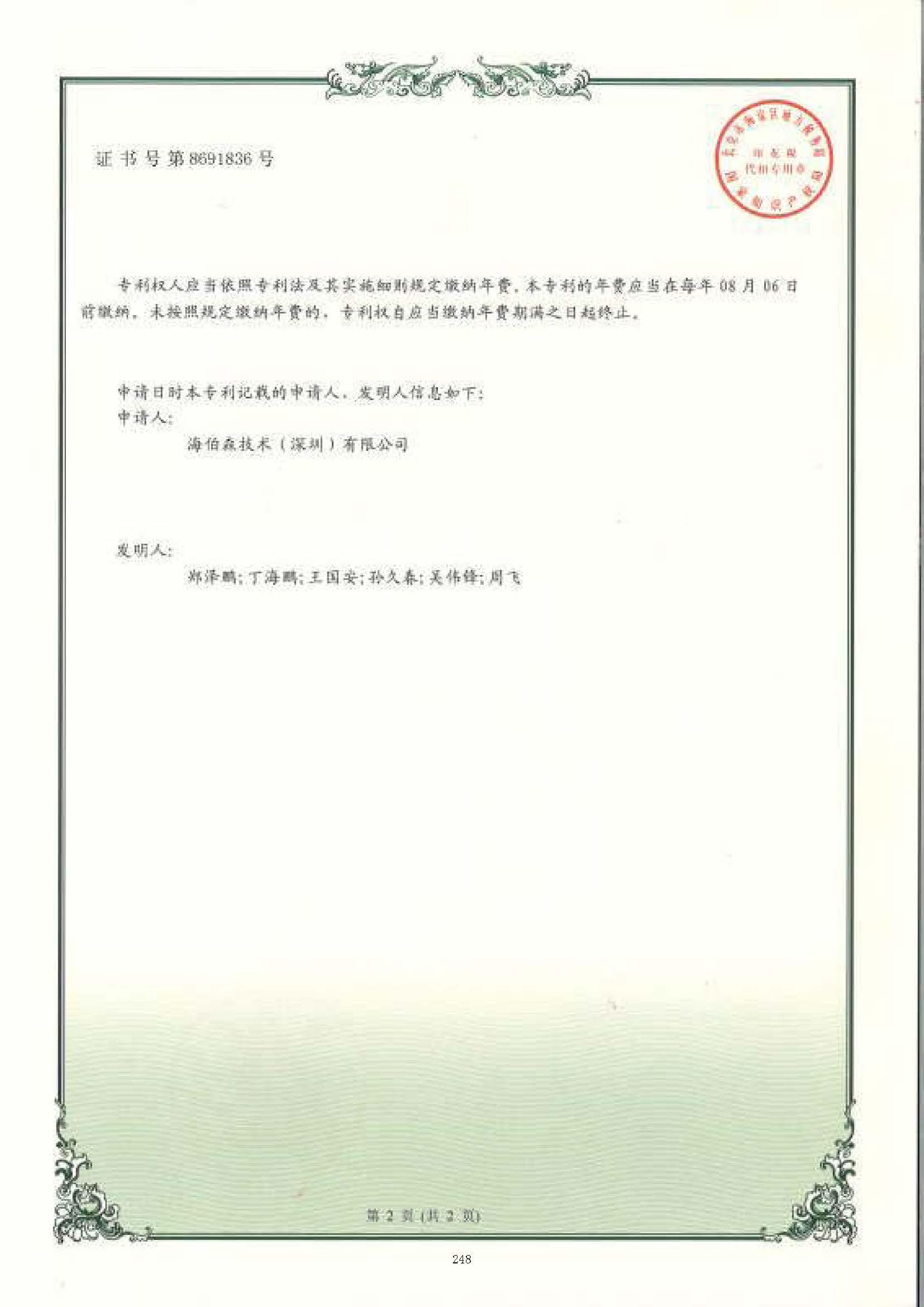 海伯森六维力专利20190717_页面_04.jpg