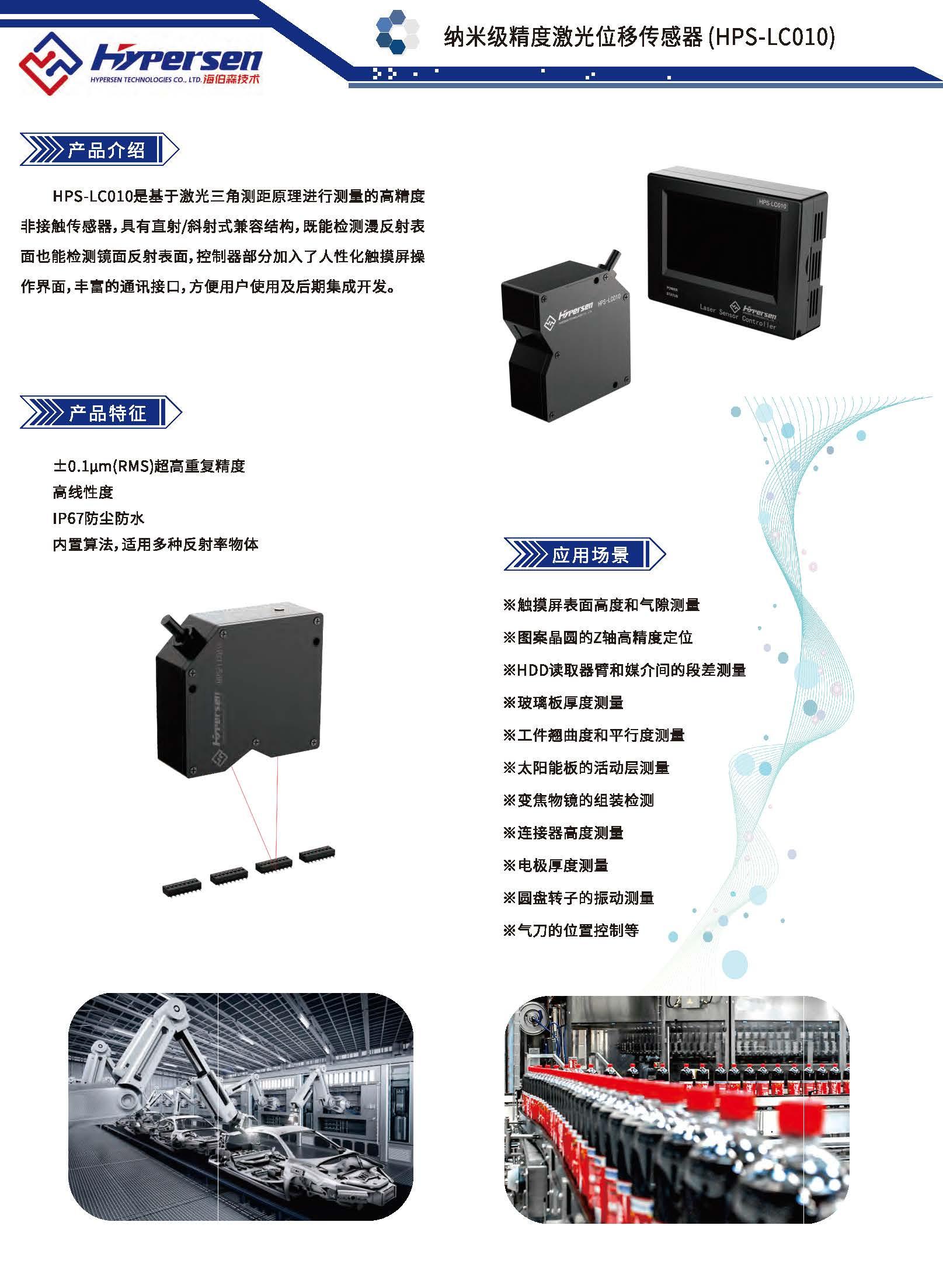 激光位移传感器HPS-LC010_页面_1.jpg