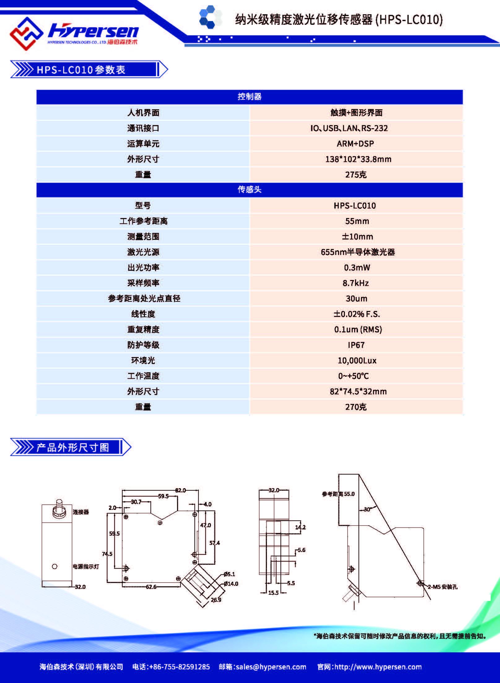 激光位移传感器HPS-LC010_页面_2.jpg