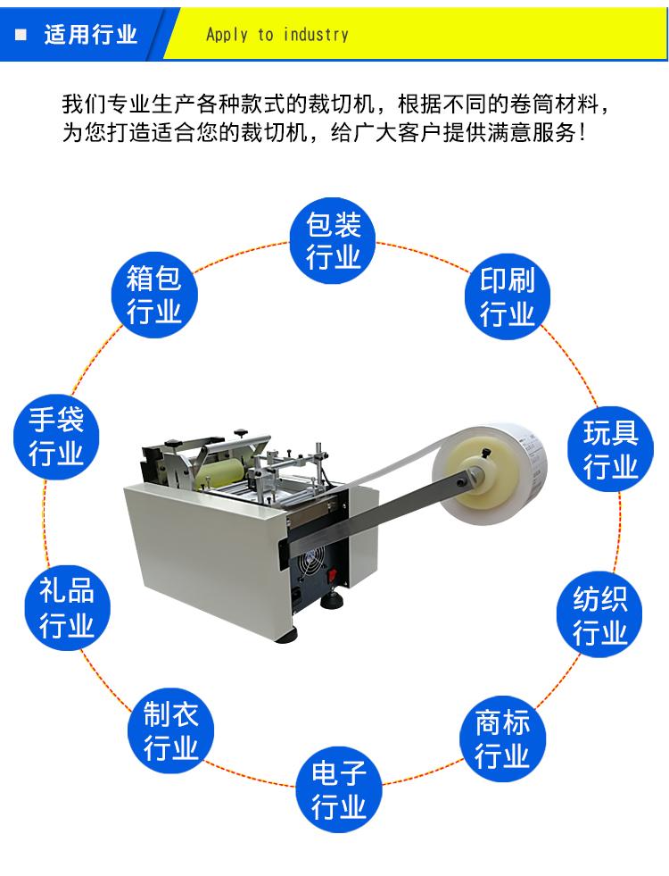HDK-100S电眼裁切机详情页_15.jpg