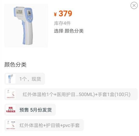 红外线测温仪为何难购买?要从生产与供应链说起
