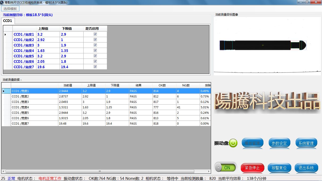 检测软件系统界面-4.png