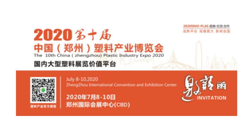 看点多多!2020第十届中国(郑州)塑博会7月8日举办