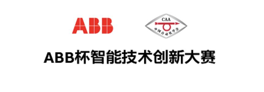 关注!中国自动化学会联合ABB举办2020年ABB杯智能技术创新大赛