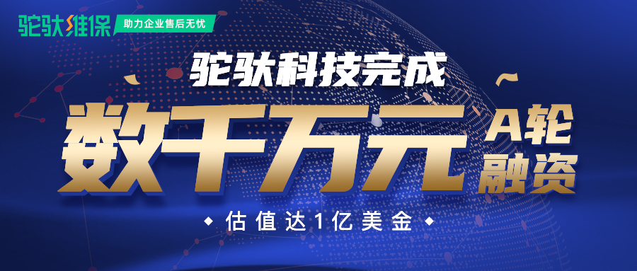 工业互联网平台驼驮科技宣布完成数千万元A轮融资